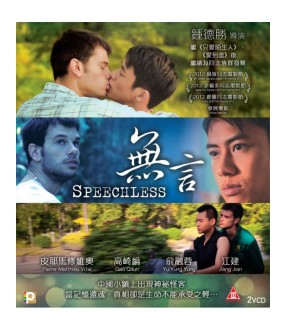 Speechless (VCD)