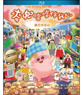 The Pork Of Music (MV+Phone Pouch)  (Blu-ray)