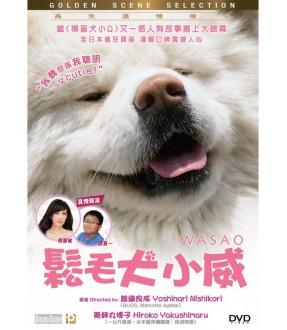 Wasao (DVD)