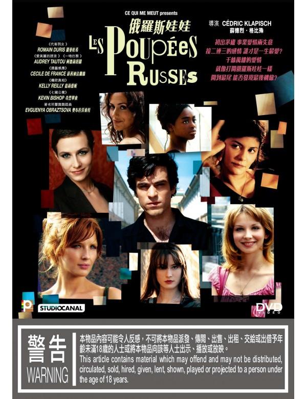 Les Poupees russes (DVD)