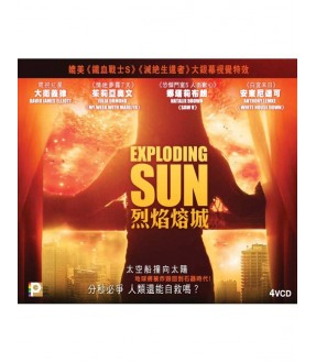 Exploding Sun (VCD)