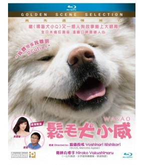 Wasao (Blu-ray)