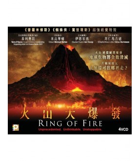 Ring of Fire (VCD)