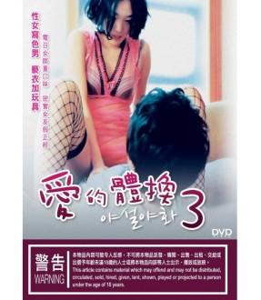 Yase or Yahwa (DVD)