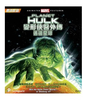 Marvel Collection: Planet Hulk (VCD)