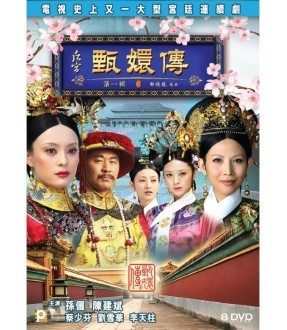 Empresses in the Palace- Part A (DVD)