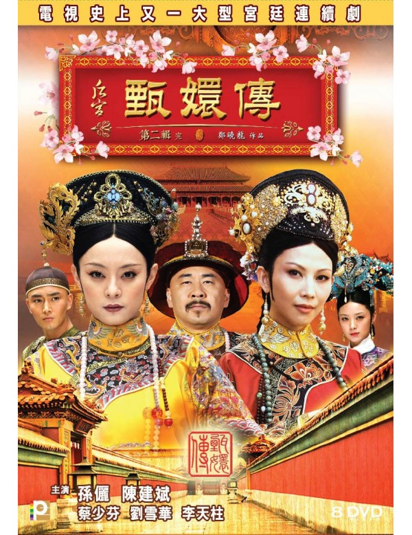 Empresses in the Palace- Part B (DVD)
