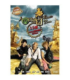 Lost In Thailand (DVD)