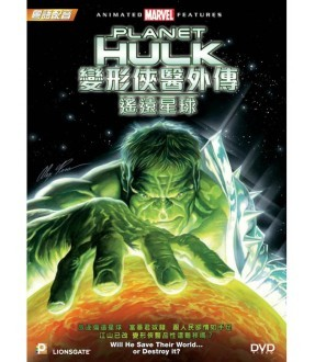 Marvel Collection: Planet Hulk (DVD)