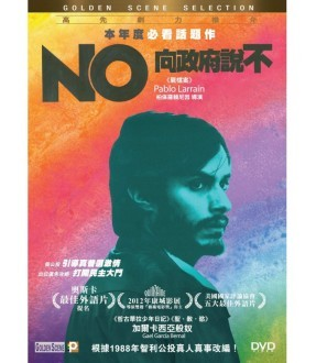 No (DVD)