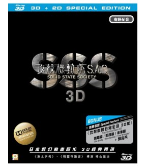 Ghost in the Shell: Stand Alone Complex Solid State Society 3D (Blu-ray)