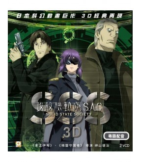 Ghost in the Shell: Stand Alone Complex Solid State Society 3D (VCD)