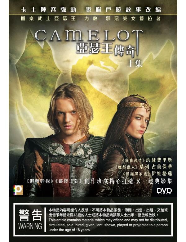 Camelot - Part 1 (2DVD)