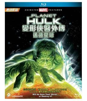 Marvel Collection: Planet Hulk (Blu-Ray)