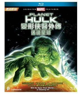 Marvel Collection: Planet Hulk (Blu-Ray)