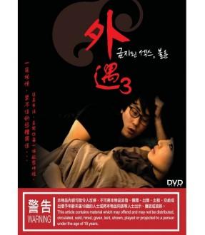 Forbidden Sex Adultery (DVD)