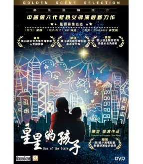 Son of the Stars (DVD)