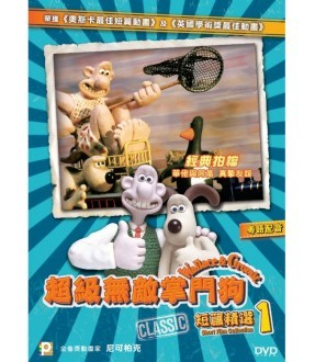 WALLACE & GROMIT - Short Film Collection Part 1 (DVD)
