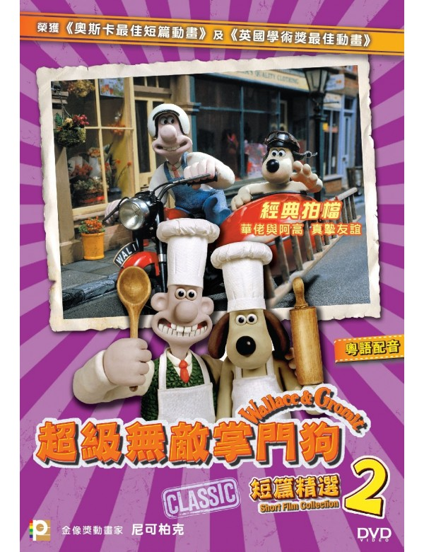 Wallace & Gromit Short Film Collection Part 2 (DVD)
