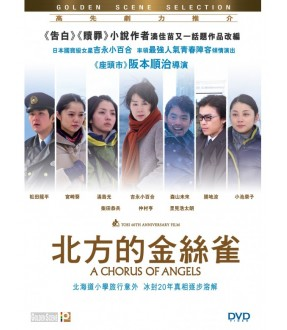 A Chorus of Angels (DVD)