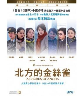 A Chorus of Angels (DVD)