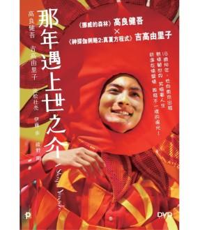 A Story of Yonosuke (DVD)