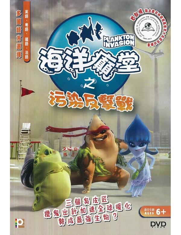 Plankton Invasion Vol. 1 (DVD)