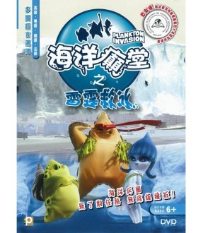 Plankton Invasion Vol. 2 (DVD)