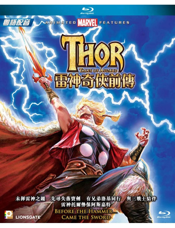 Marvel Collection: Thor Tales of Asgard (Blu-Ray)