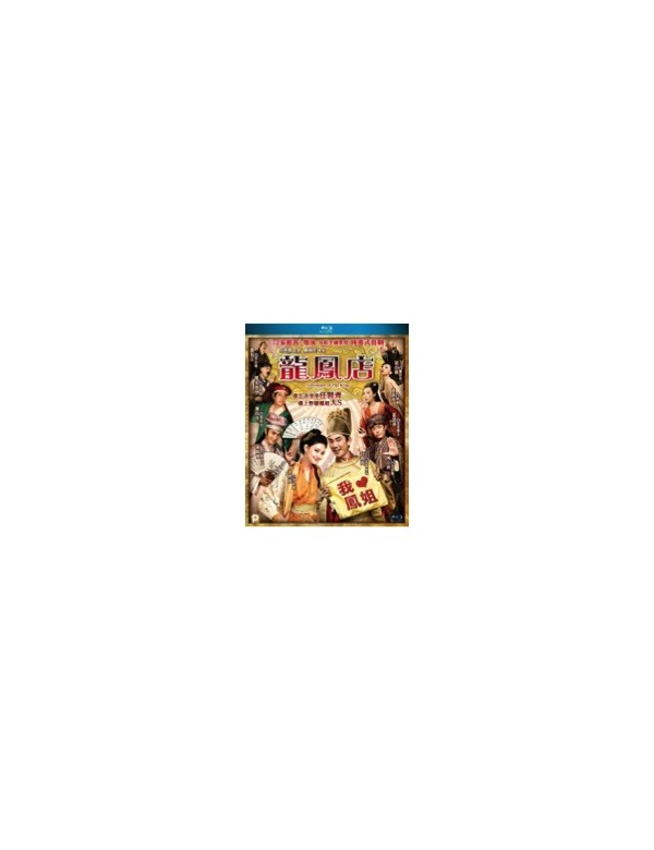 Adventure of The King (Blu-ray)