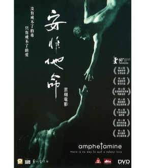 Amphetamine (VCD)