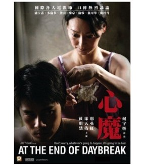At The End Of Day Break (DVD)
