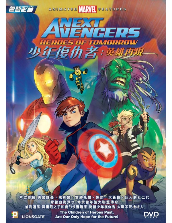 Marvel Collection: Next Avengers Heroes of Tomorrow (DVD)