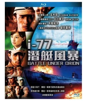 Battle Under Orion (DVD)