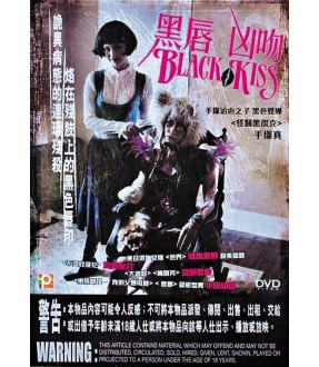 Black Kiss  (DVD)