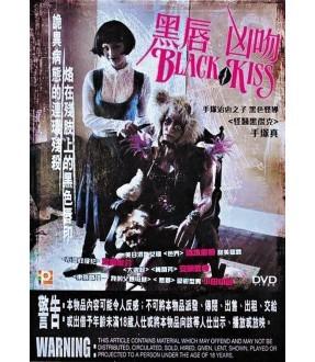 Black Kiss  (DVD)
