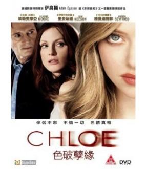 Chloe (VCD)