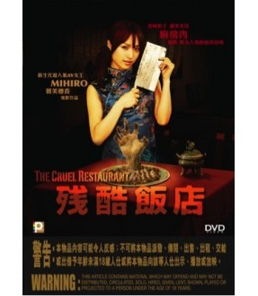 Cruel Restaurant (DVD)