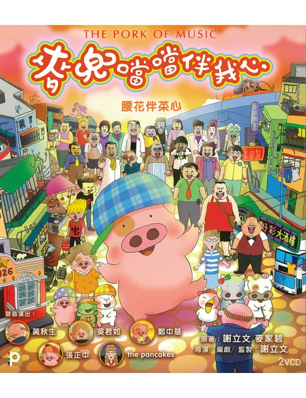 The Pork Of Music (VCD)