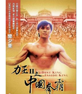Dint King Inside King (VCD)