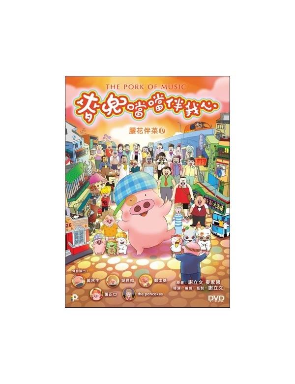 The Pork Of Music (DVD)