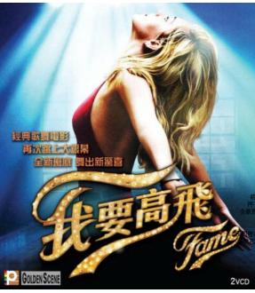 Fame (VCD)
