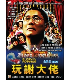 Glory To The Filmmaker ! (DVD)