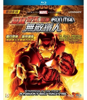 The Invincible Iron Man (DVD)