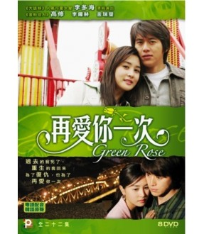 Green Rose (DVD)