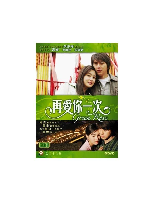 Green Rose (DVD)