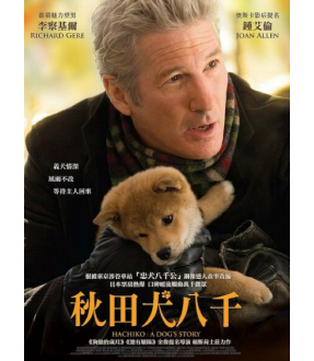Hachiko : A Dog's Story (DVD)
