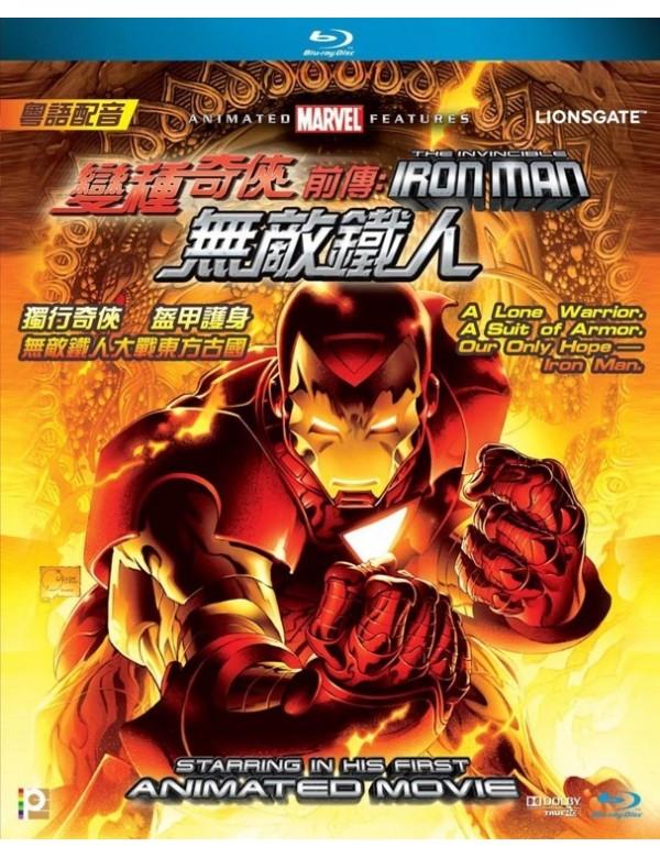The Invincible Iron Man (Blu-ray)