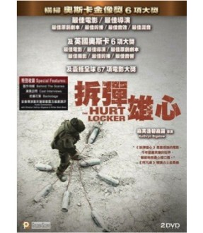 The Hurt Locker (2DVD)