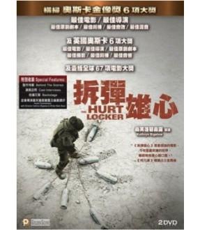 The Hurt Locker (2DVD)